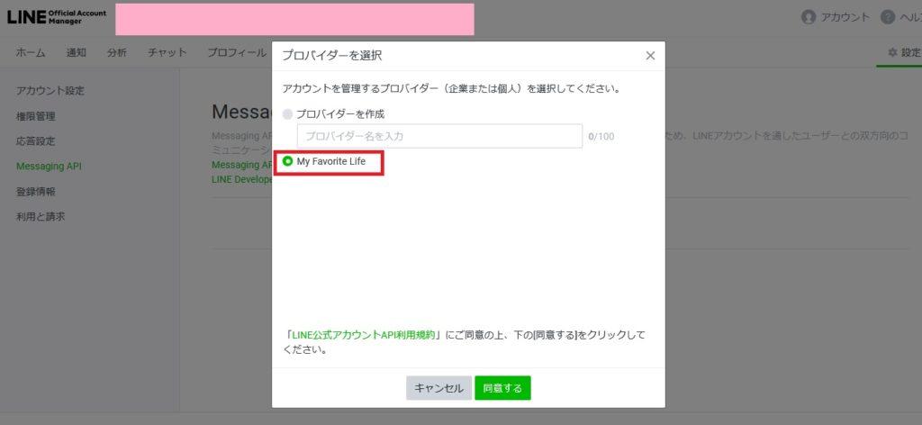 Messaging API設定