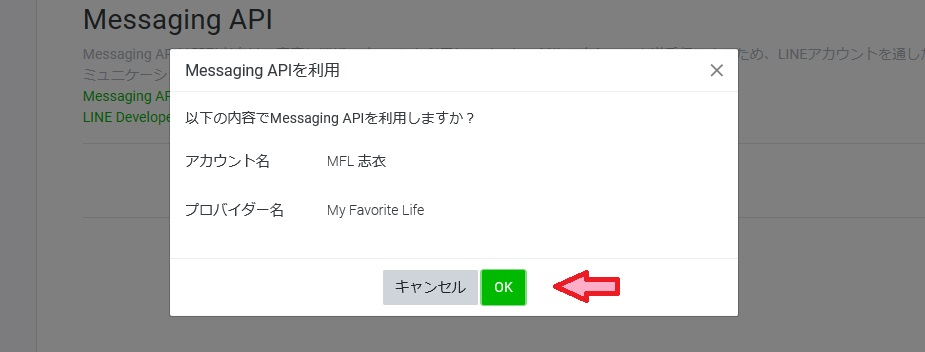 Messaging API設定
