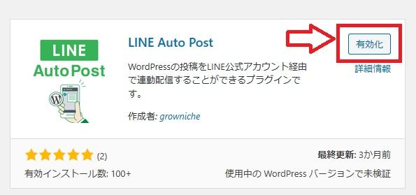 LINE Auto post