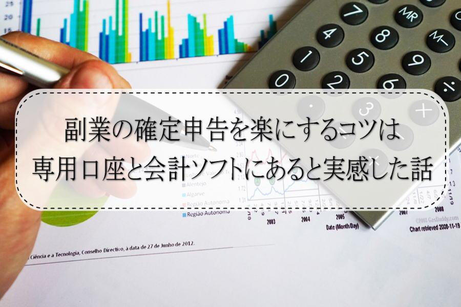 副業の確定申告を楽にするコツは専用口座と会計ソフトにあると実感した話