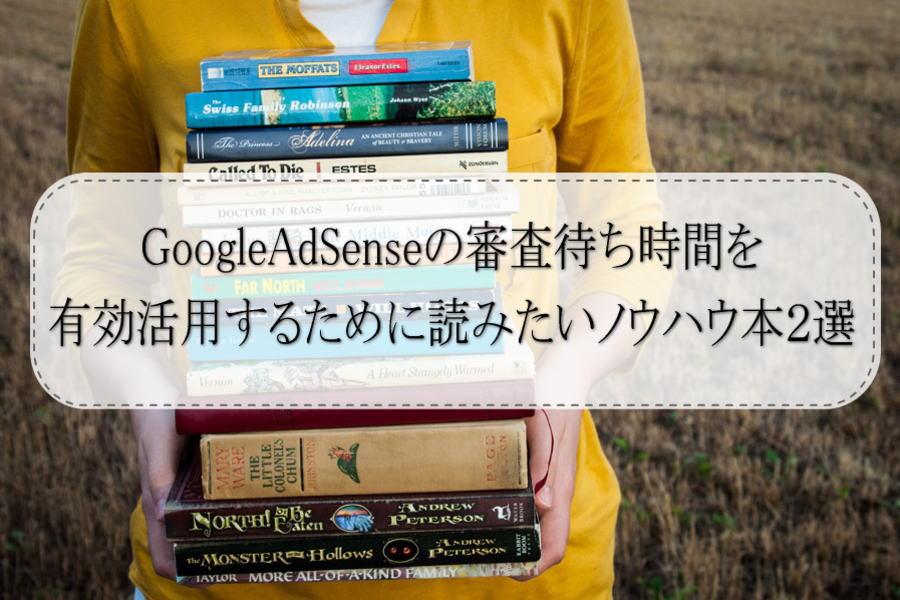 GoogleAdSenseの審査待ち時間を有効活用するために読みたいノウハウ本2選