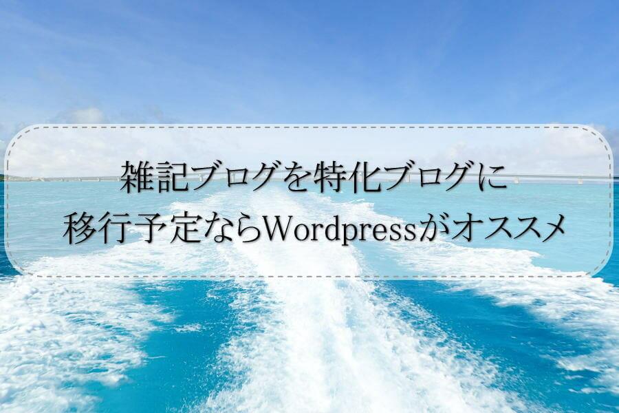 雑記ブログを特化ブログに移行予定ならWordpressがオススメ