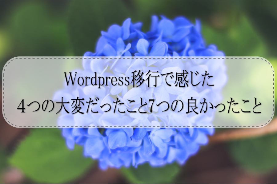 Wordpress移行で感じた4つの大変だったこと7つの良かったこと