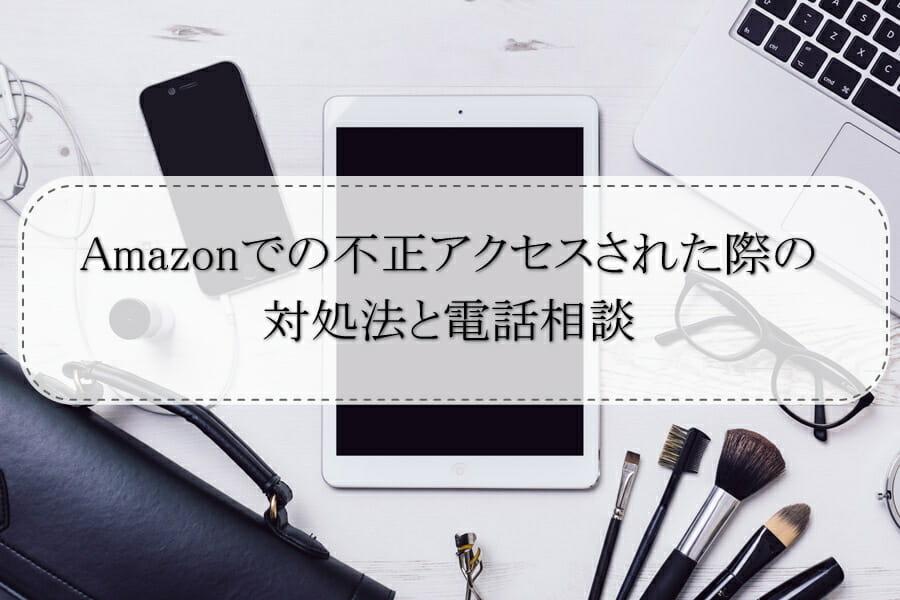 Amazonでの不正アクセスされた際の対処法と電話相談